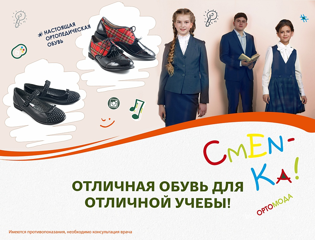 Новое поколение детской ортопедической обуви для школы «Сменка» от «Ортомоды»