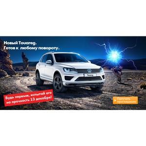Авто Алеа превратит знакомство с новым Volkswagen Touareg в приключение!