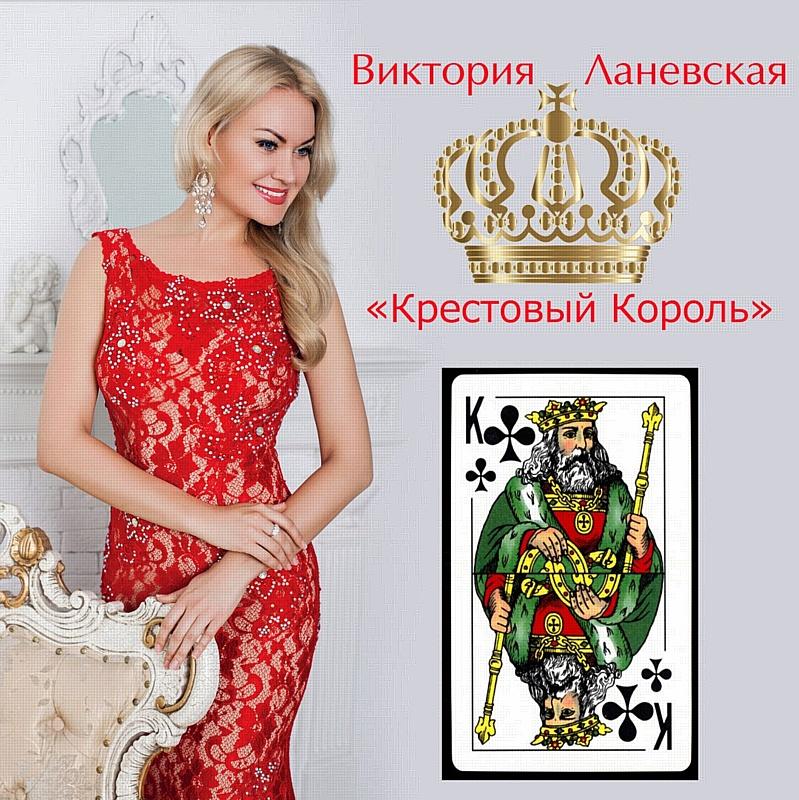 """""""Крестовый король"""" - премьера новой песни Виктории Ланевской"""