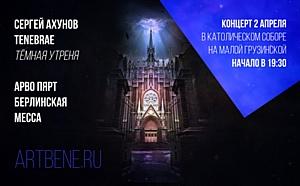 Берлинская месса А. Пярта и мировая премьера Tenebrae С. Ахунова в Соборе на Малой Грузинской