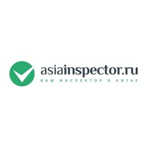 Компания Asiainspector обнародовала способы сотрудничества с партнерами Китая по принципам этики