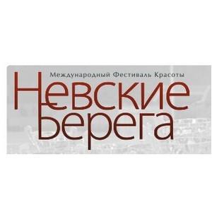 Фестиваль красоты «Невские Берега» приглашает в свои группы в социальных сетях