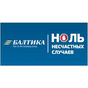 «Балтика-Ярославль» повышает безопасность сотрудников