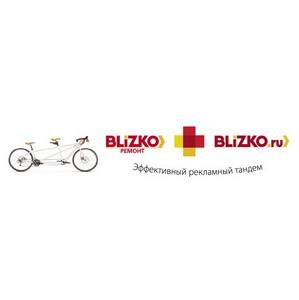 «BLIZKO Ремонт» предложил  магазинам дополнительную точку продаж в интернете
