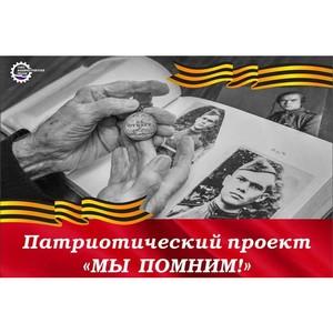 СоюзМаш России запускает патриотический проект, увековечивающий имена участников ВОВ