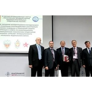 XII научно-промышленный форум