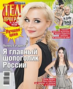 Издательский Дом «Комсомольская правда» объявил о начале рекламной кампании журнала «Телепрограмма»