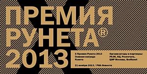 PayOnline приготовил сюрприз для гостей юбилейной десятой «Премии Рунета 2013»
