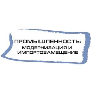 Неделя, месяц, год импортозамещения в России