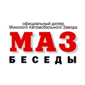 Компания «МАЗ БЕСЕДЫ» продала тысячный МАЗ
