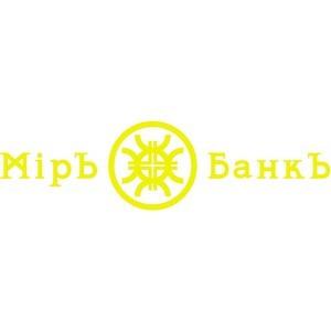 АКБ «Миръ» подключился к сервису «Золотая корона-Денежные  переводы»