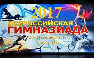 21-24 сентября 2017 года в городе Орел пройдет V Всероссийская Гимназиада обучающихся