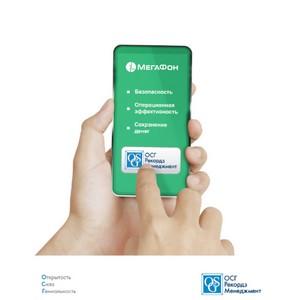 Мегафон для управления абонентской документацией по всей России внедряет решения ОСГ.