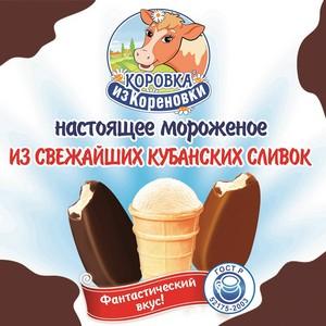 Лучшее Кубанское мороженое появится в соседних регионах