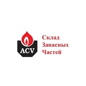 ACV расширяет зону присутствия