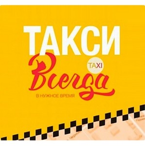 Запуск нового сайта службы «Такси Всегда» с возможностью онлайн-заказа такси
