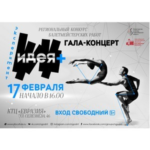Гала-концерт победителей регионального конкурса балетмейстерских работ «Идея + Эксперимент»