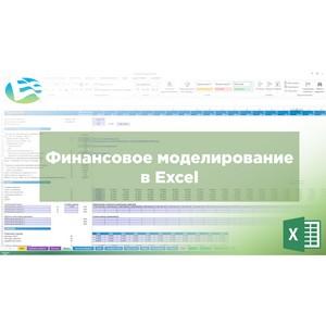 Обучение по финансовому моделированию в Excel