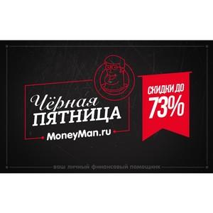 MoneyMan выдал в «Черную Пятницу» в 4,7 раза больше денежных средств