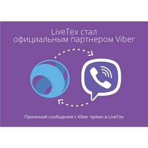 Новый канал в платформе LiveTex — мессенджер Viber