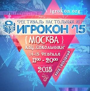 Зимний фестиваль настольных игр «Игрокон 2015»