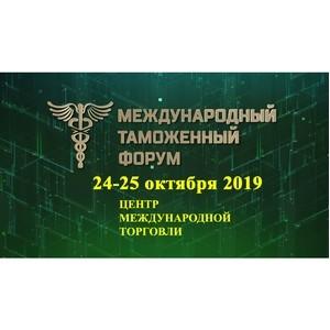 Делегация ОмГТУ посетила Международный таможенный форум-2019