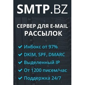 Новый интернет-сервис аренды SMTP серверов