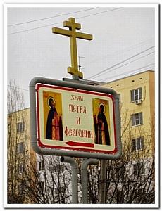 Прихожане Ростова-на-Дону снова смогут поклониться Матронушке