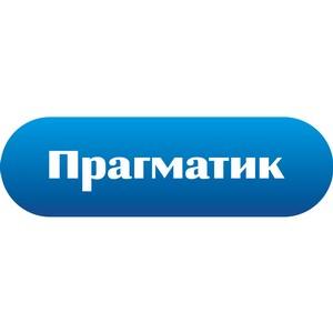 Компания «Прагматик» стала лауреатом Премии «Права потребителей и качество обслуживания»