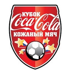 Завершился региональный финал турнира «Кожаный мяч – Кубок Coca-Cola» в г. Новошахтинск