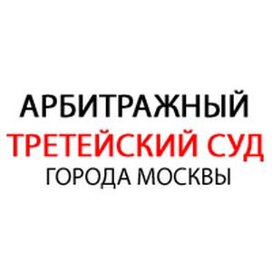 Обращаться в третейский суд сможет Департамент природопользования и охраны окружающей среды Москвы