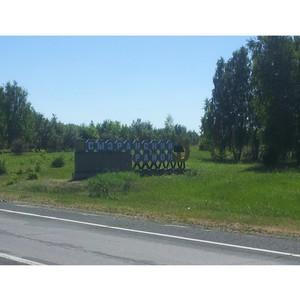Самарские активисты ОНФ добились ремонта въездной стелы в Сызранском районе