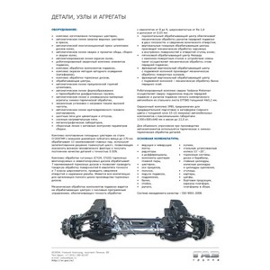 Поставки узлов и компонентов для сборочных производств