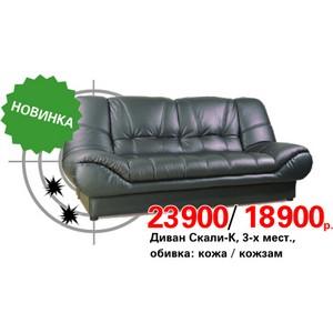 «Норд сервис»: предлагаем диван Скалли-К по выгодной цене
