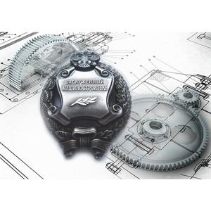Сотрудникам «Швабе» присвоено почетное звание «Заслуженный машиностроитель РФ»