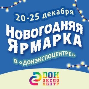 ВертолЭкспо. С 20 по 25 декабря «Новогодняя ярмарка» откроет свои двери в «ДонЭкспоцентр»