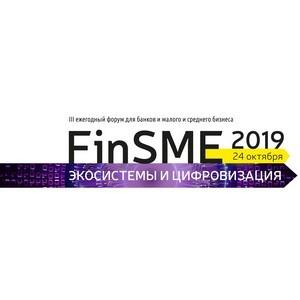 III ежегодный форум для банков и малого и среднего бизнеса FinSME 2019