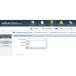 Wellink интегрировал в wiSLA оборудование ETX компании RAD для мониторинга SLA