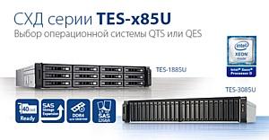 В Инсотел доступны к заказу корпоративные СХД Qnap TES-3085U и TES-1885U