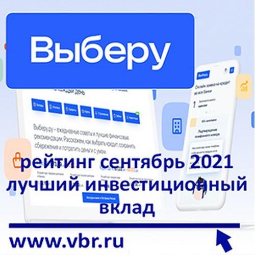 «Выберу.ру» подготовил рейтинг лучших инвестиционных вкладов