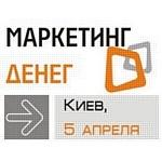 В Киеве пройдет конференция «Маркетинг Денег»