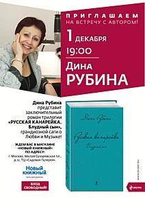 Дина Рубина представит финальный том «Русской канарейки»