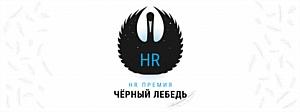 Компания Bi to be учредила HR-премию «Черный лебедь»: итоги конкурса в конце июня