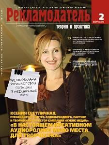 Февральский выпуск журнала «Рекламодатель»