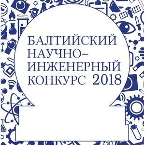 XIV Балтийский научно-инженерный конкурс