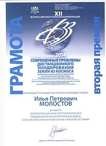 Аспирант АлтГУ победил в конкурсе молодых ученых Института космических исследований РАН