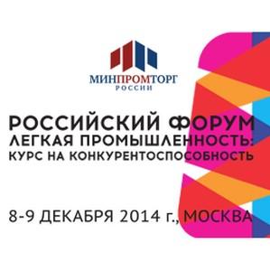 Минпромторг РФ приглашает к открытому диалогу о путях развития легкой промышленности