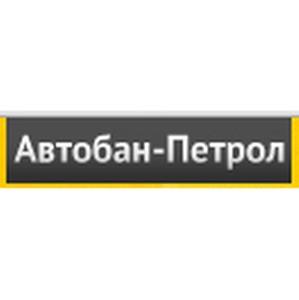 «Автобан-Петрол» предлагает скидки