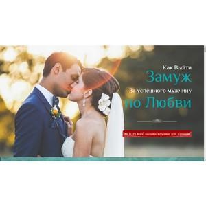 """Бутик Юлии Ланске: новый набор на коучинг-тренинг """"Как выйти замуж за успешного мужчину по любви"""""""