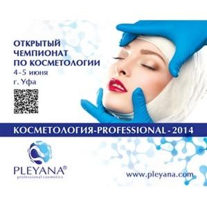 Открытый  чемпионат по косметологии г. Уфа 2014 года